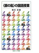 〈銀の匙〉の国語授業(岩波ジュニア新書)