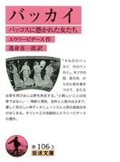 バッカイ(岩波文庫)