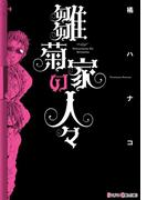 雛菊家の人々(シルフコミックス)