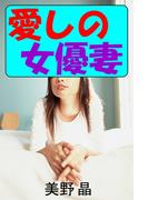 愛しの女優妻~変態夫の憂鬱~(愛COCO!)