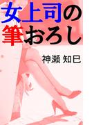 女上司の筆おろし~あなたとどこまでも~(愛COCO!)
