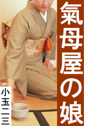 氣母屋の娘(愛COCO!)