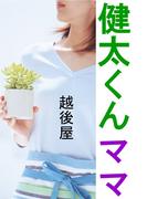 健太くんママ(愛COCO!)