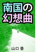 南国の幻想曲(愛COCO!)