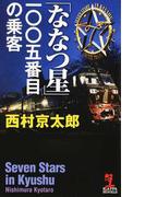 「ななつ星」一〇〇五番目の乗客 長編推理小説 (KAPPA NOVELS)