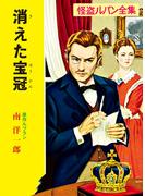 怪盗ルパン全集(13) 消えた宝冠(ポプラ文庫クラシック)
