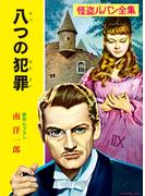 怪盗ルパン全集(5) 八つの犯罪(ポプラ文庫クラシック)