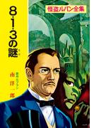 怪盗ルパン全集(3) 8・1・3の謎(ポプラ文庫クラシック)