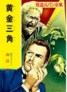 怪盗ルパン全集(6) 黄金三角(ポプラ文庫クラシック)