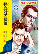 怪盗ルパン全集(9) 怪盗対名探偵(ポプラ文庫クラシック)