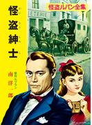 怪盗ルパン全集(2) 怪盗紳士(ポプラ文庫クラシック)