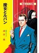 怪盗ルパン全集(14) 魔女とルパン(ポプラ文庫クラシック)