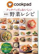 【期間限定価格】クックパッドのおいしい厳選!野菜レシピ