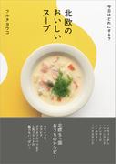 【ポイント50倍】北欧のおいしいスープ