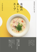 北欧のおいしいスープ