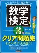 【ポイント50倍】柳谷先生の 数学検定3級 クリア問題集