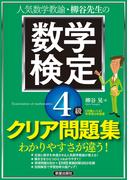 【ポイント50倍】柳谷先生の 数学検定4級 クリア問題集