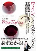 【ポイント50倍】ワインテイスティングの基礎知識