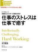 仕事のストレスは仕事で癒す(DIAMOND ハーバード・ビジネス・レビュー論文)