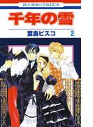千年の雪(2)(花とゆめコミックス)