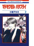 マドモワゼル バタフライ(2)(花とゆめコミックス)