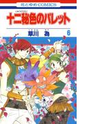 十二秘色のパレット(6)(花とゆめコミックス)