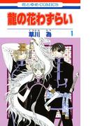 龍の花わずらい(1)(花とゆめコミックス)