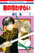 龍の花わずらい(3)(花とゆめコミックス)
