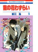 龍の花わずらい(5)(花とゆめコミックス)