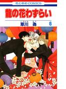 龍の花わずらい(6)(花とゆめコミックス)