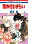 龍の花わずらい(7)(花とゆめコミックス)