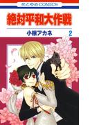 絶対平和大作戦(2)(花とゆめコミックス)