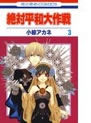絶対平和大作戦(3)(花とゆめコミックス)