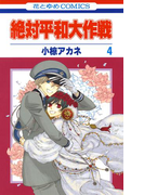 絶対平和大作戦(4)(花とゆめコミックス)