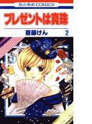 プレゼントは真珠(2)(花とゆめコミックス)