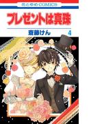 プレゼントは真珠(4)(花とゆめコミックス)