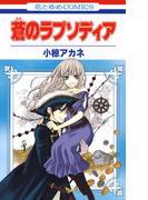 蒼のラプソディア(花とゆめコミックス)