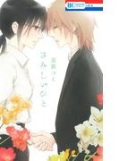 さみしいひと(花とゆめコミックス)