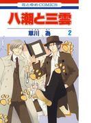 八潮と三雲(2)(花とゆめコミックス)