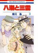 八潮と三雲(3)(花とゆめコミックス)