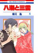八潮と三雲(4)(花とゆめコミックス)