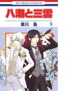 八潮と三雲(5)(花とゆめコミックス)