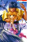 WILD WING(花とゆめコミックス)