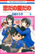 恋だの愛だの(8)(花とゆめコミックス)