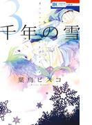 千年の雪(3)(花とゆめコミックス)