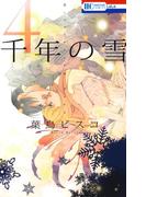 千年の雪(4)(花とゆめコミックス)