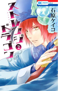ストレンジ ドラゴン(2)(花とゆめコミックス)