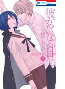彼女になる日 another(1)(花とゆめコミックス)