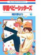 学園ベビーシッターズ(10)(花とゆめコミックス)