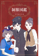 制服図鑑(花とゆめコミックス)